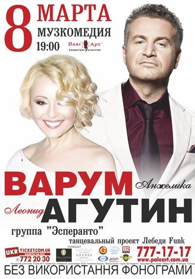 8 Марта в Украине: афиша мероприятий - фото №1