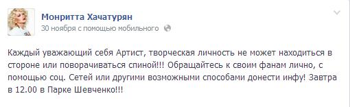 Знаменитости, которые поддержали Евромайдан 2013 - фото №12