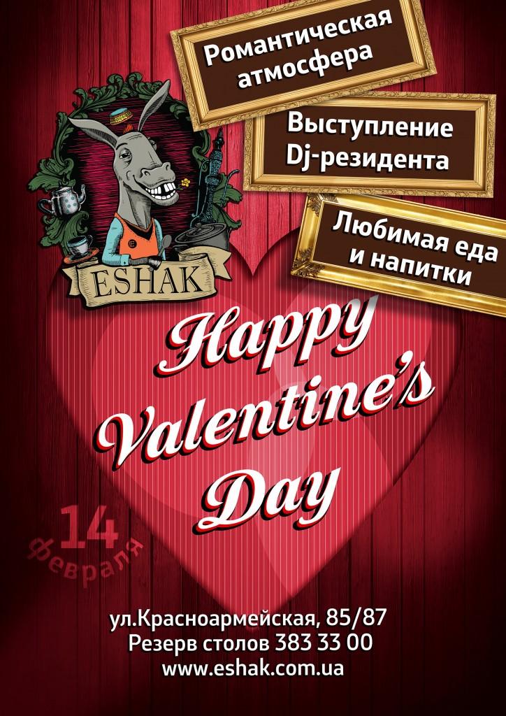 14 февраля в Киеве для релакса