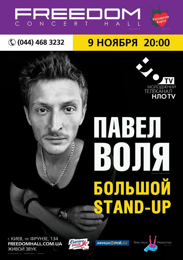 Павел Воля представит в Киеве программу «Большой stand-up» - фото №1