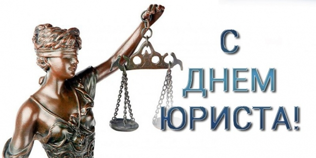 день юриста открытки и поздравления