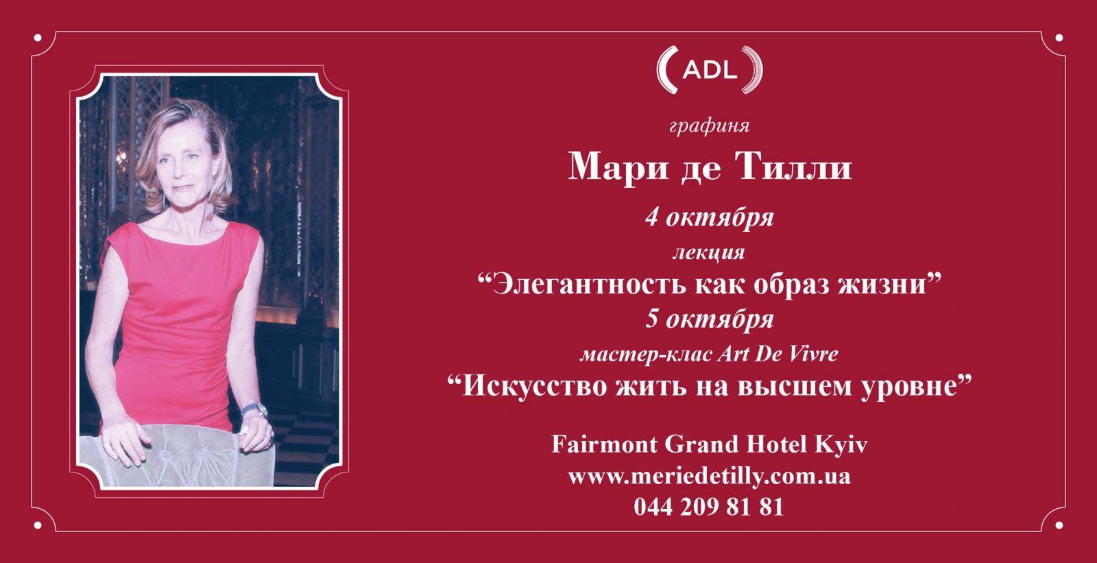 Графиня Мари де Тилли посетит Киев с мастер-классами - фото №2