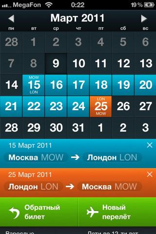 Топ 5 мобильных приложений для покупки авиабилетов - фото №8