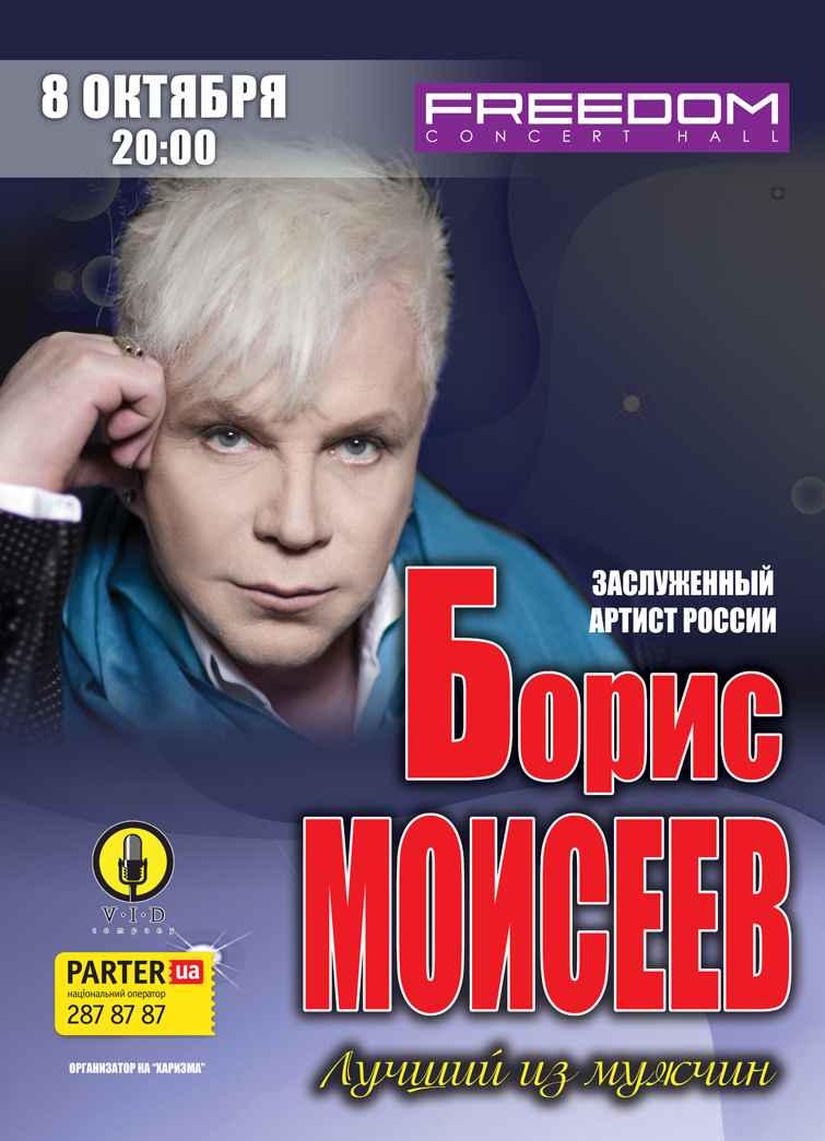 Борис Моисеев везет в Киев новое шоу - фото №1