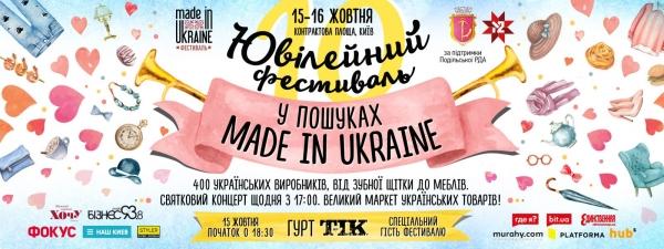 В поисках Made in Ukraine