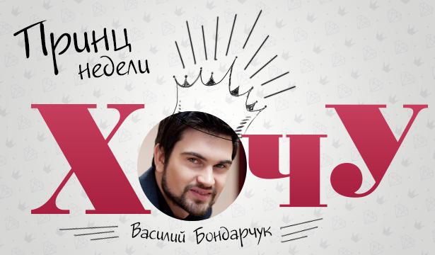 Принц недели: Василий Бондарчук - фото №1