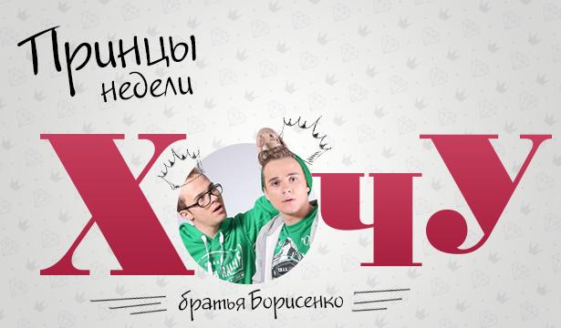 Принцы недели: братья Борисенко - фото №1