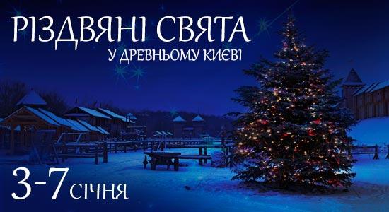 Афиша мероприятий Киева с 1 по 7 января 2014 - фото №1