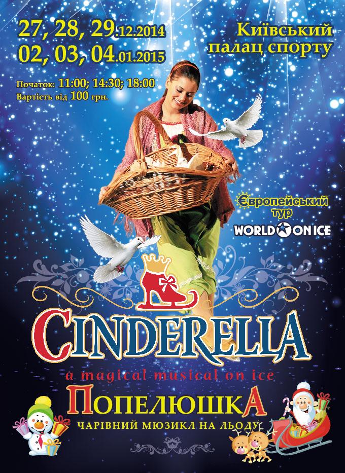 Где провести выходные: 27-28 декабря в Киеве - фото №2