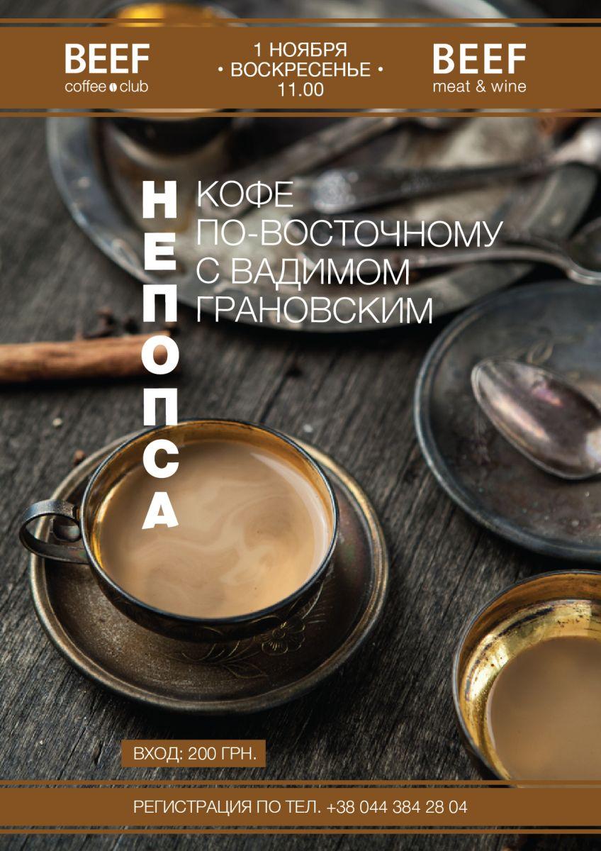 Куда пойти 31 октября-1 ноября кофе лекция