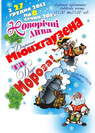 Детские новогодние представления в Киеве: расписание - фото №8