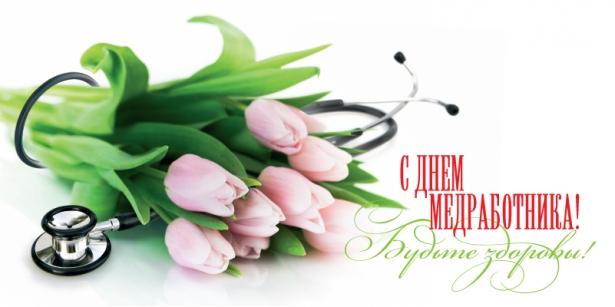 день медика какого числа и поздравления