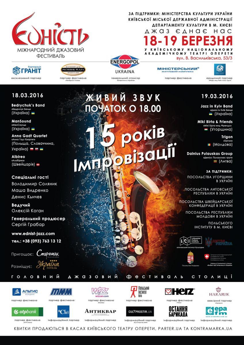 Куда пойти в Киеве на выходных 19-20 марта