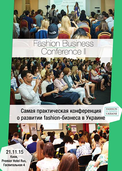 Fashion Business Conference 21 ноября