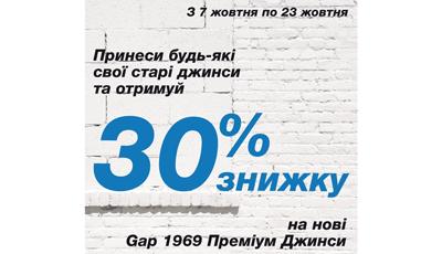 Gap: принеси старые джинсы - получи 30% скидки - фото №1