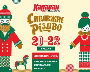 Где и как в Киеве провести выходные 21-22 декабря - фото №5