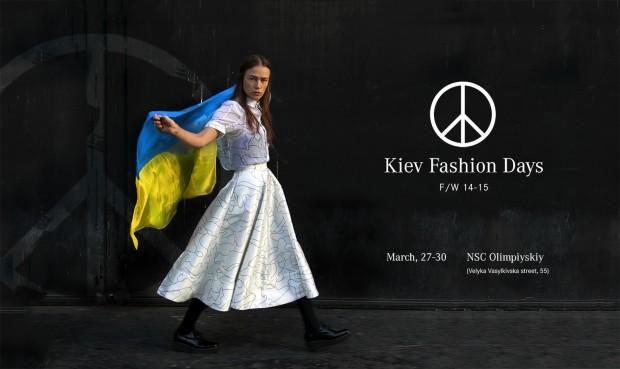 Kiev Fashion Days осень-зима 2014-2015: расписание мероприятий - фото №3