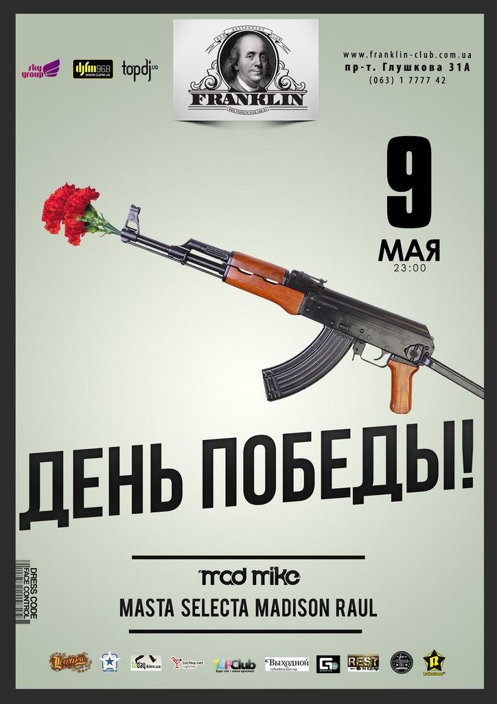 День Победы в Украине: афиша мероприятий на 9 мая - фото №5