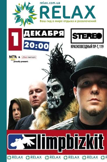 Самые громкие концерты в Украине декабря 2013 - фото №1