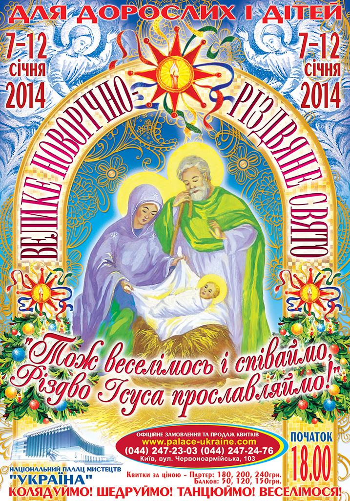 Где и как в Киеве провести выходные 11-12 января 2014 - фото №6