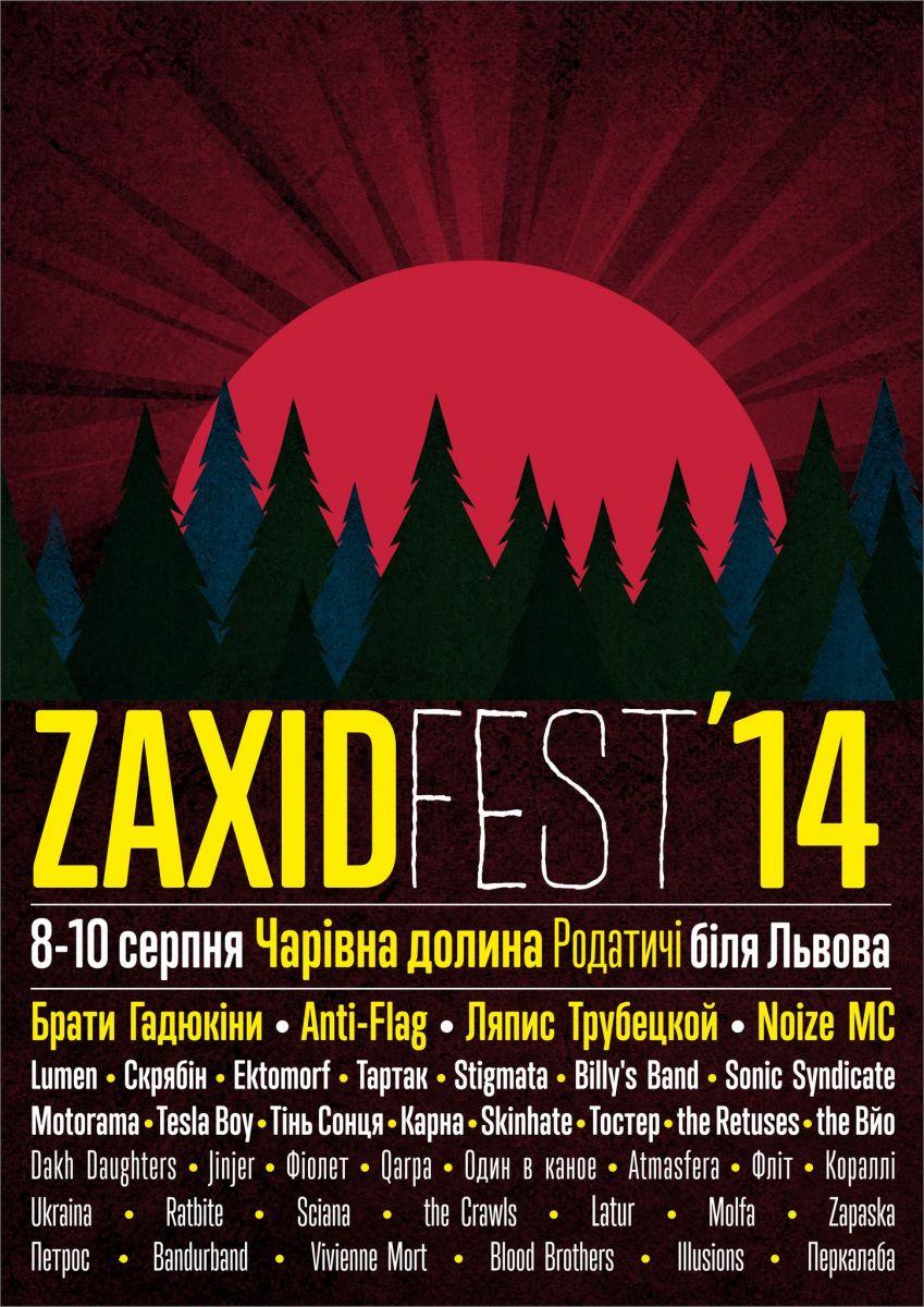 Самые громкие украинские фестивали этого лета - фото №5