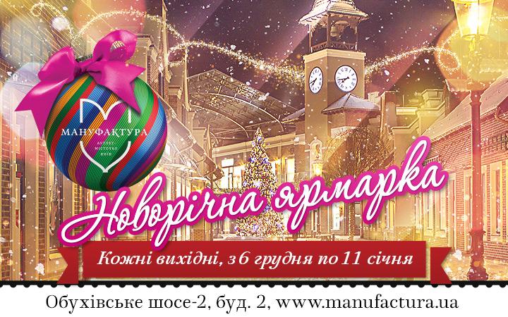 Где провести выходные: 27-28 декабря в Киеве - фото №6