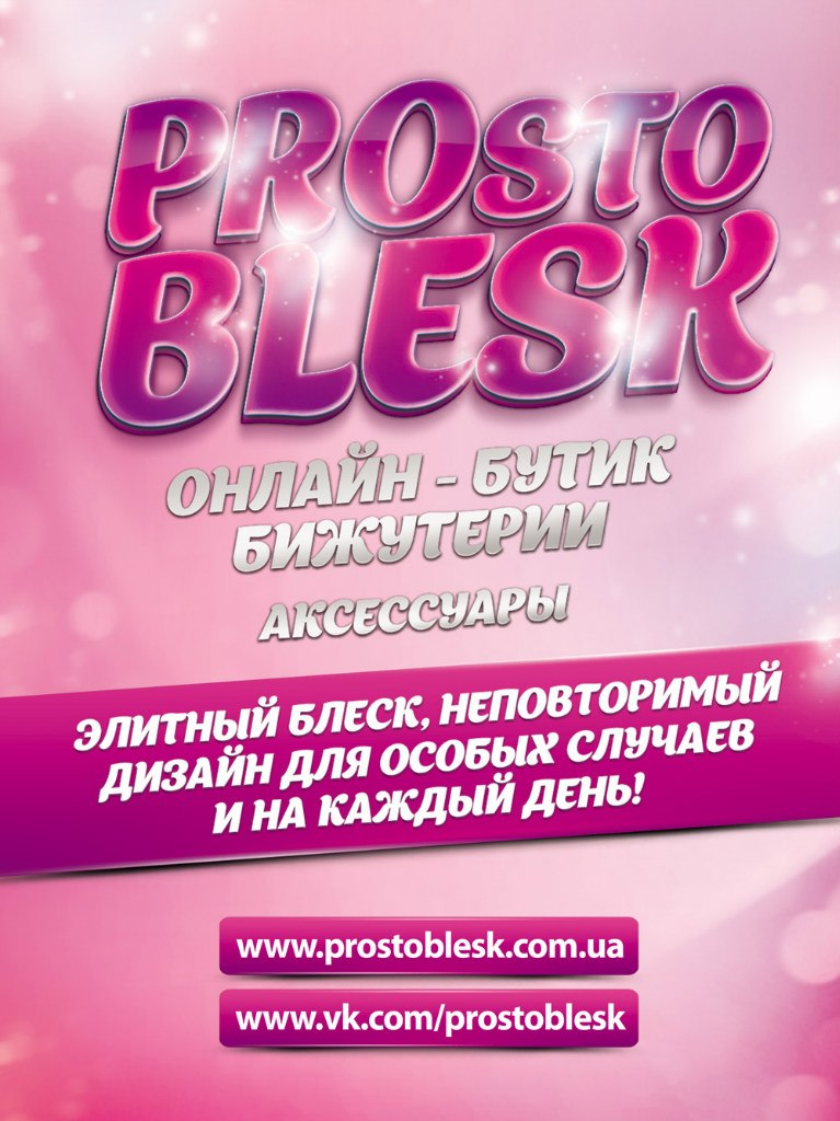 Бижутерию в бутике PROsto BLESK теперь можно покупать по скидкам - фото №1