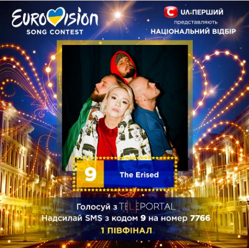 Отбор на Евровидение 2018 Украина: видео выступлений участников и результаты ПЕРВОГО полуфинала (ОБНОВЛЯЕТСЯ) - фото №12
