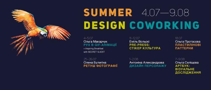 Куда пойти на выходных 4 и 5 июля коллегам: Summer Design Coworking