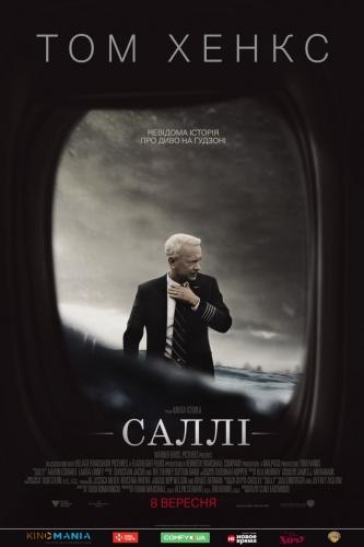 фильм Салли