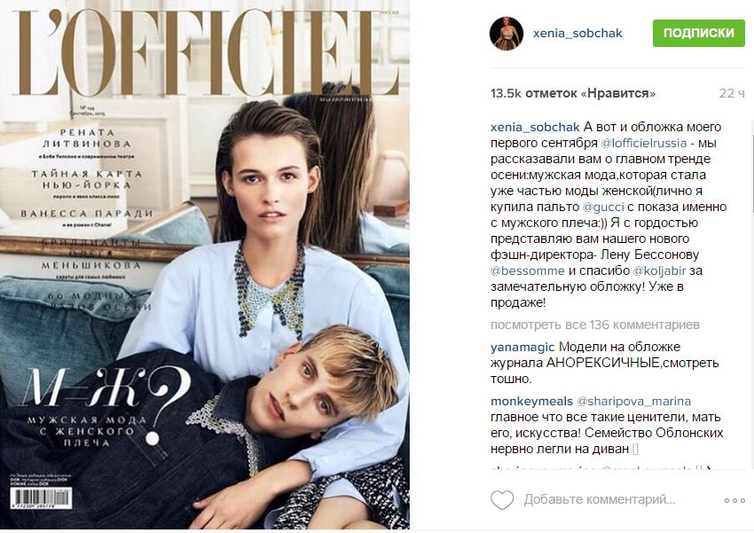 Почему Ксения Собчак осуждает жирных людей и фигуру Ким Кардашьян - фото №1