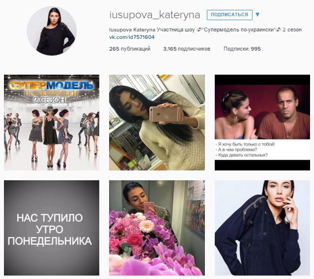 Супермодель по-украински 2 сезон катерина юсупова инстаграм