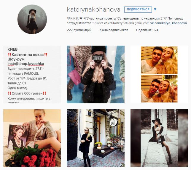 Супермодель по-украински 2 сезон катерина коханова инстаграм
