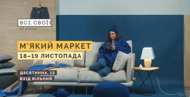Куда пойти на выходных в Киеве: 18 и 19 ноября - фото №1
