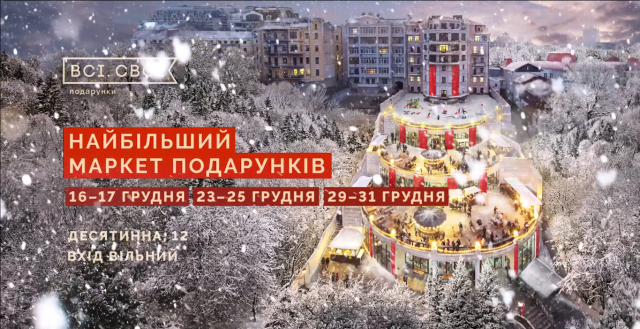 Куда пойти на выходных в Киеве: 23 и 24 декабря - фото №2
