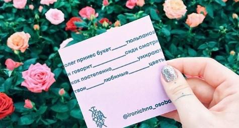 На кого подписаться в Инстаграм: ироничные записки на открытках и стенах - фото №6