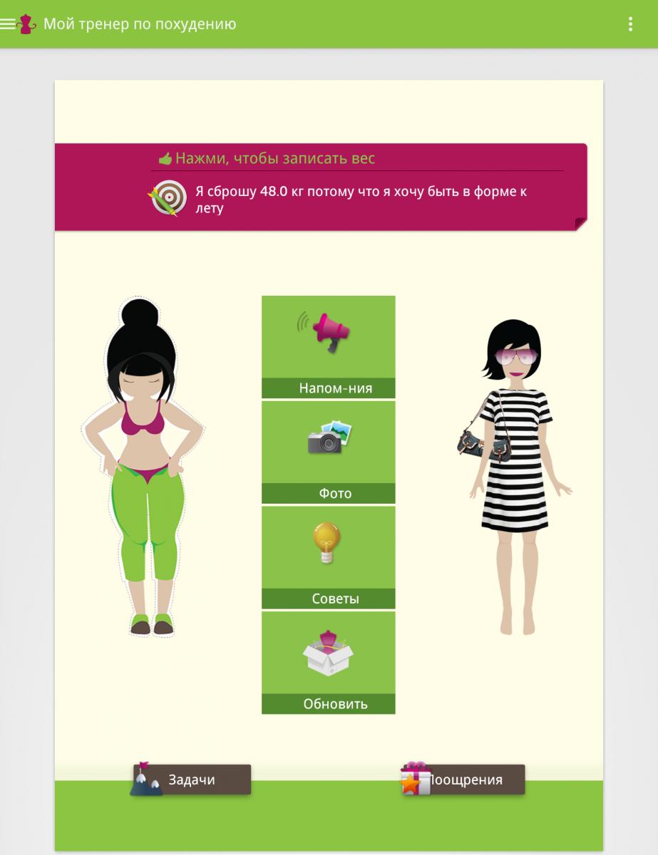 Как похудеть без диет: приложения-мотиваторы для похудения - фото №7
