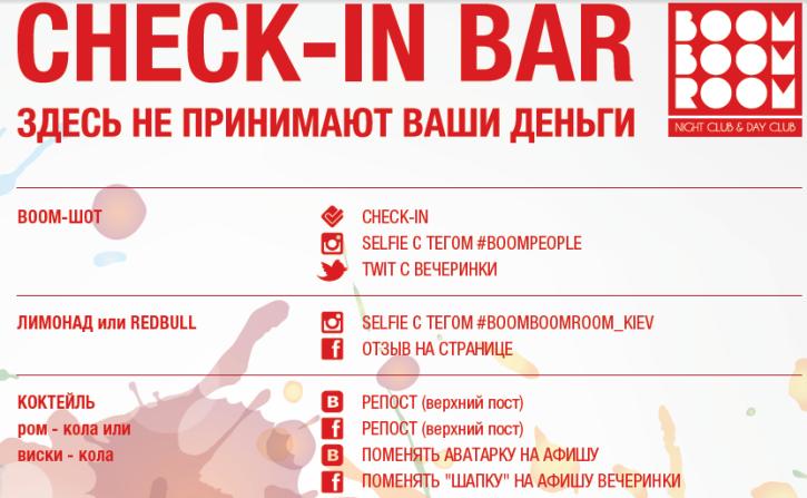 В Киеве открылся бар, который вместо денег принимает чекины и селфи - фото №1