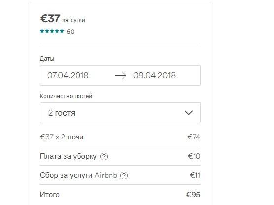 Самые дешевые варианты жилья на airbnb до 20 евро - фото №2