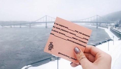На кого подписаться в Инстаграм: ироничные записки на открытках и стенах - фото №2