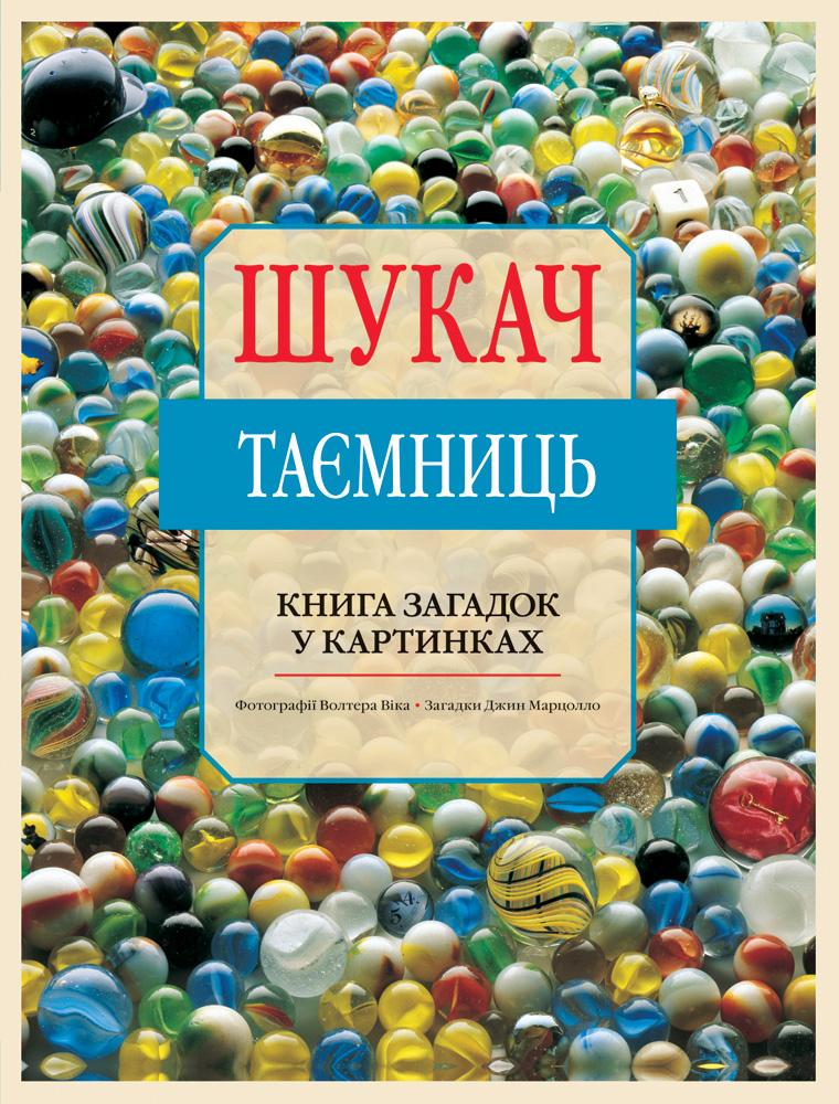 Топ 6 умных книг для любознательных детей - фото №3
