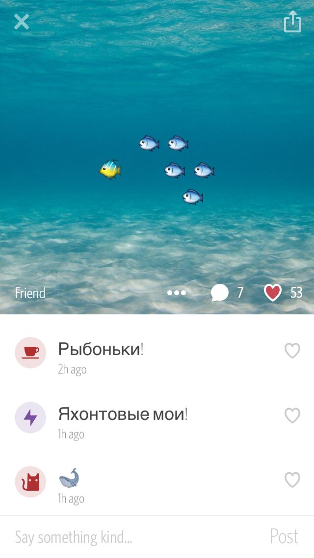 Обмен сплетнями в мобильном приложении Secret: что к чему - фото №12