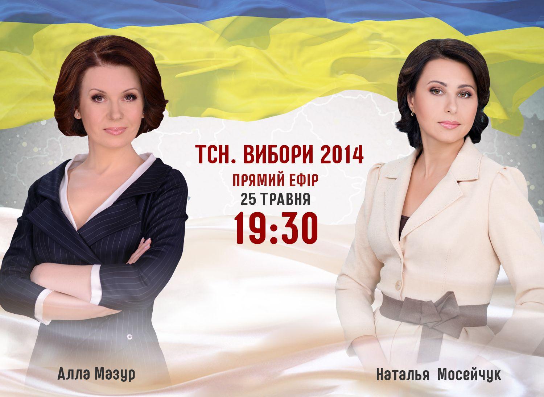 Выборы 2014: как  украинские телеканалы осветят событие - фото №1