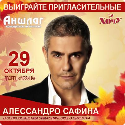 Выиграйте билеты на концерт итальянского тенора Алессандро Сафина в Киеве! - фото №1