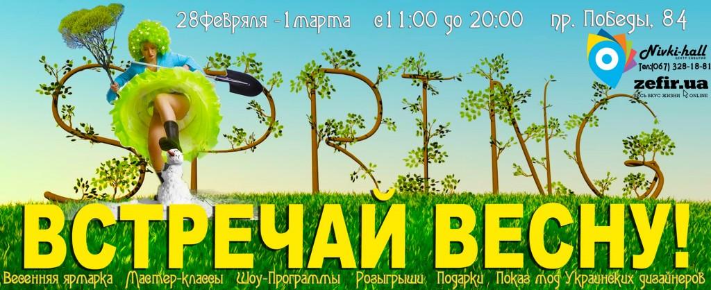 Где провести выходные: 28 февраля и 01 марта в Киеве - фото №1