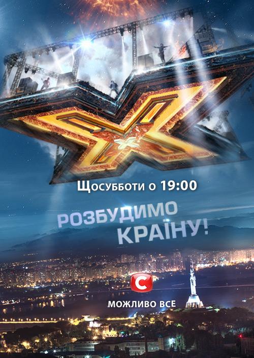 X Фактор 6 сезон 5 выпуск от 19.09.2015