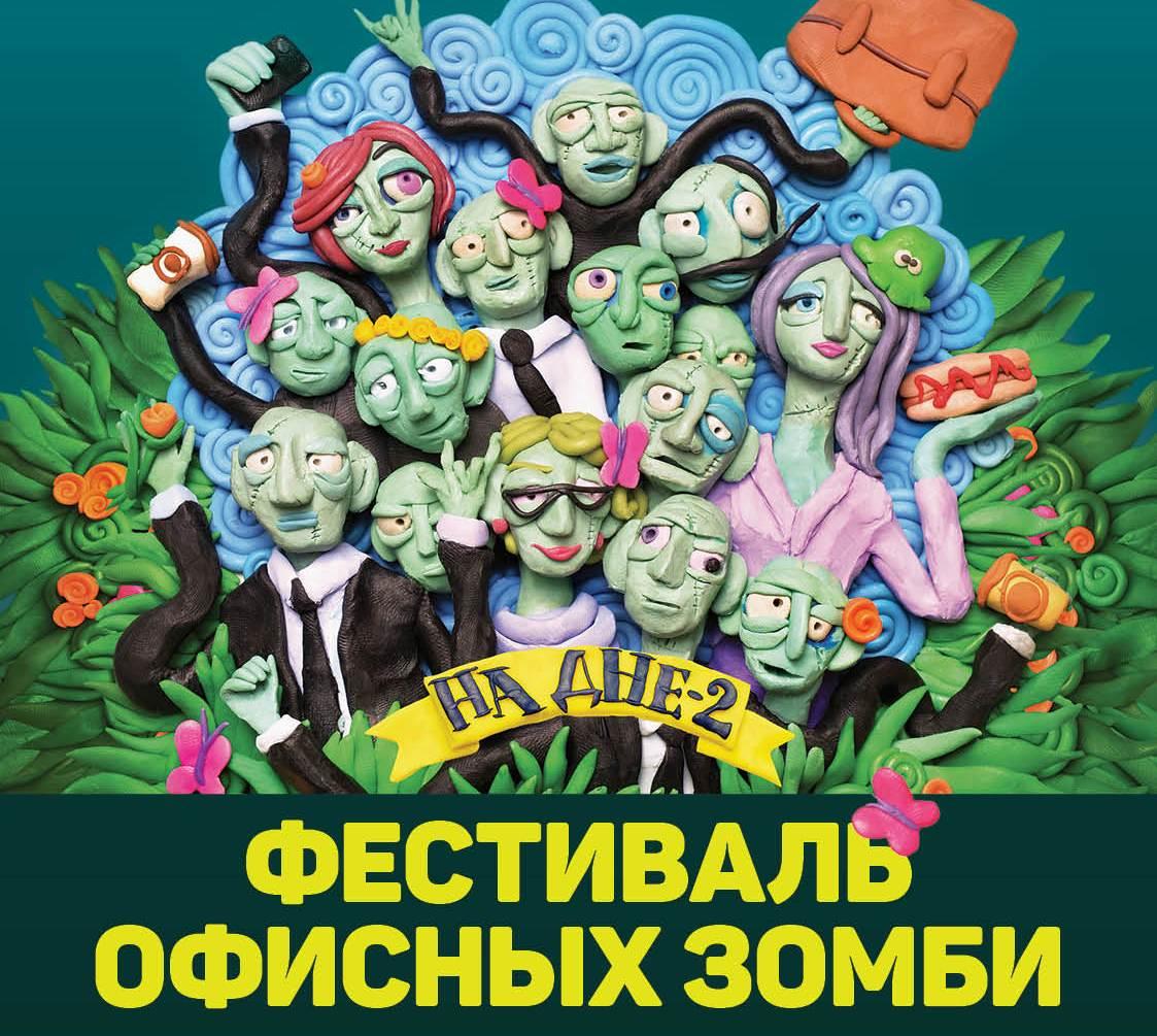 Куда пойти на выходных 27-29 июня фестиваль офисных зомби На дне