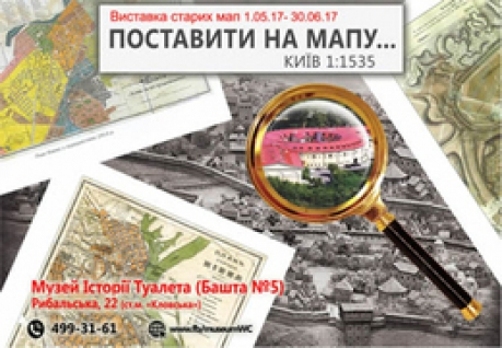 Поставить на карту. Киев 1: 1535