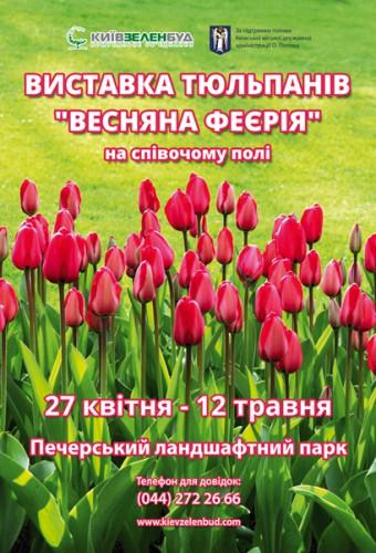 В конце апреля в Киеве откроется выставка тюльпанов - фото №1
