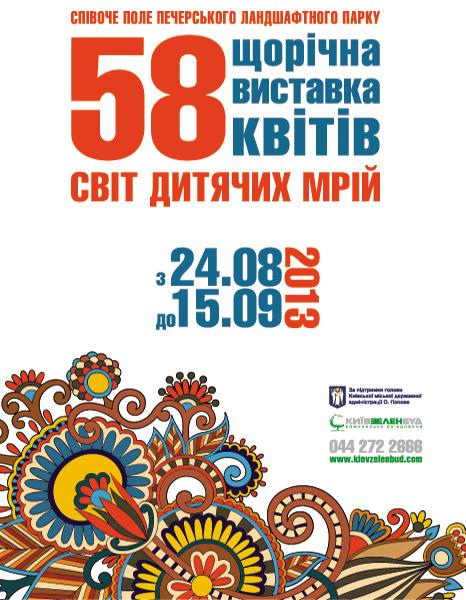 Ко Дню Независимости в Киеве открывается выставка цветов для детей - фото №1